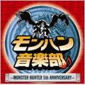 モンハン音楽部 ~MONSTER HUNTER 5th Anniversary~ [CD+DVD]