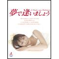 夢で逢いましょう DVD-BOX(6枚組)