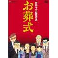 """伊丹十三DVDコレクション """"お葬式"""""""