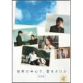 世界の中心で、愛をさけぶ<完全版> 4[GNBD-7588][DVD] 製品画像