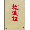 放浪記 DVD-BOX