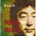 Ikeda McCoy/夢の記録 [JCUR-062]