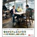 今日からみんなともだち ~NO MUSIC, NO LIFE. ~<タワーレコード限定>