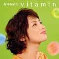ビタミン<通常盤>