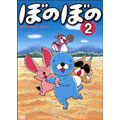 TVアニメシリーズ ぼのぼの 第2巻