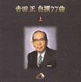 吉田 正 自撰77曲