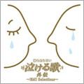 誰も知らない泣ける歌 外伝~EMI Selections~