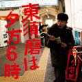 東須磨は夕方6時 [レーベルゲートCD]