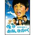 俺はあばれはっちゃく DVD-BOX 1(7枚組)