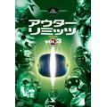 アウターリミッツ 完全版 2nd season Vol.3