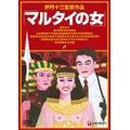 """伊丹十三DVDコレクション """"マルタイの女"""""""