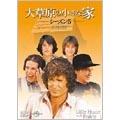大草原の小さな家シーズン 5 DVD-SET