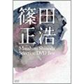 篠田正浩監督作品セレクション DVDボックス
