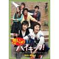 思いっきりハイキック! DVD-BOX IV