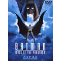 バットマン/マスク・オブ・ファンタズム<期間生産限定盤>