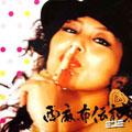 西麻布伝説/真珠の涙-ショートバージョン-(アナログ限定盤)