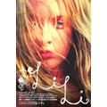 リリィ[BBBF-5235][DVD] 製品画像