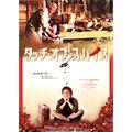 タッチ・オブ・スパイス DTSスペシャル・エディション[BBBF-5475][DVD] 製品画像