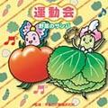 2003年運動会(全曲振り付き):野菜のサンバ