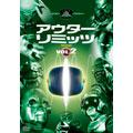 アウターリミッツ 完全版 2nd season Vol.2