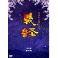 NHK 大河ドラマ 義経 完全版 第三巻