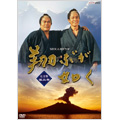 NHK大河ドラマ 翔ぶが如く 完全版 第二巻(2枚組)