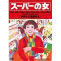 """伊丹十三DVDコレクション """"スーパーの女"""""""
