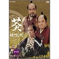 NHK大河ドラマ 葵 徳川三代 完全版 第七巻(2枚組)