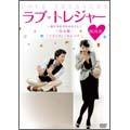 ラブ・トレジャー -夜になればわかること【完全版】 DVD-BOX II