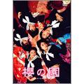 櫻の園 -さくらのその- プレミアム・エディション(2枚組)