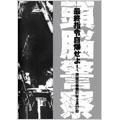 最終指令自爆せよ! 渋谷公会堂 1991年2月27日
