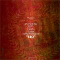 天野正道:交響組曲第10番「BR2」