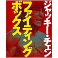 シャッキー・チェン DVD-BOX「DVDファイティングボックス」
