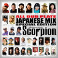 ALL DUB PLATE JAPANESE MIX feat. V.A -Special Edition-
