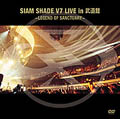 SIAM SHADE V7 LIVE in 武道館 ~LEGEND OF SANCTUARY~
