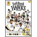 2006福岡ソフトバンクホークス公式DVD「鷹盤」 Vol.6:2006年総集編 闘いの軌跡