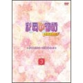 DVD「彩雲国物語」セカンドシリーズ第9巻~第13巻セット「~3~」