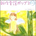 新作童謡ポップス1