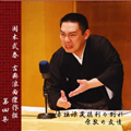 国本武春 古典浪曲傑作撰 第三集