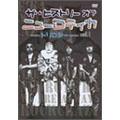 ザ・ヒストリー・オブ・ニューロティカ・トリロジー vol.1