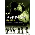 MBCドラマ バッドボーイズ~アン・ジェウク・コレクターズBOX  [5DVD+CD]<初回生産限定版>