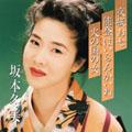 プレミアシリーズ 坂本冬美 「夜桜お七」「能登はいらんかね」「火の国の女」[CCCD]
