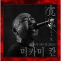 寛流・韓国初ライブ2006<完全生産限定盤>