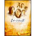 1メートルの光 DVD-BOX VOL.II