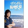 ゆうひが丘の総理大臣 DVD-BOX2