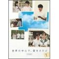世界の中心で、愛をさけぶ<完全版> 1[GNBD-7585][DVD] 製品画像