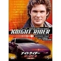 ナイトライダー シーズン 4 DVD-SET