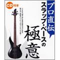 プロ直伝 スラップ・ベースの極意  [BOOK+CD]