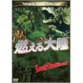 燃える大陸[FCC-0003][DVD] 製品画像