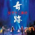 奇跡 [CD+DVD]